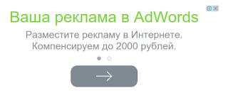 Рекламное объявление Adsense