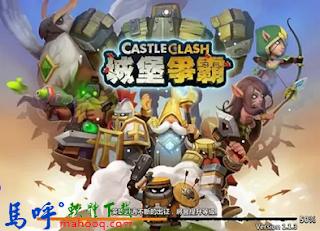 城堡爭霸 APK / APP 下載 - Castle Clash APK / APP Download,Android 好玩的手機遊戲下載