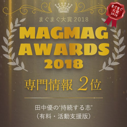 まぐまぐ大賞2018 専門情報部門【第2位】を受賞しました!