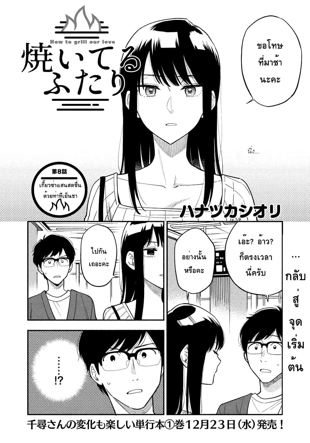 Yaiteru Futari-ตอนที่ 8