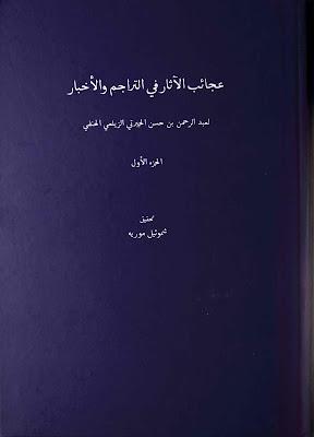 عجائب الآثار في التراجم والأخبار للجبريتي ( 5 مجلدات على رابط واحد)