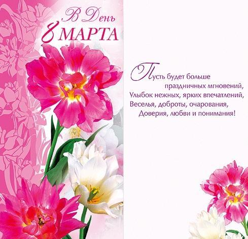 Хорошие открытки на 8 марта