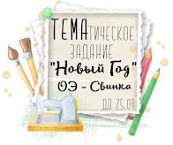 """ТЕМАтическое задание """"Новый год"""" до 25.01"""