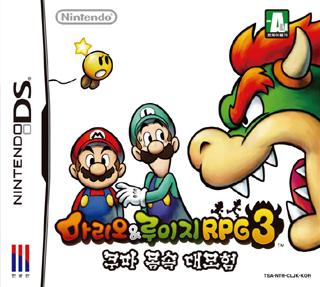 Mario & Luigi RPG 3: Kupa Momsok Daemoheom