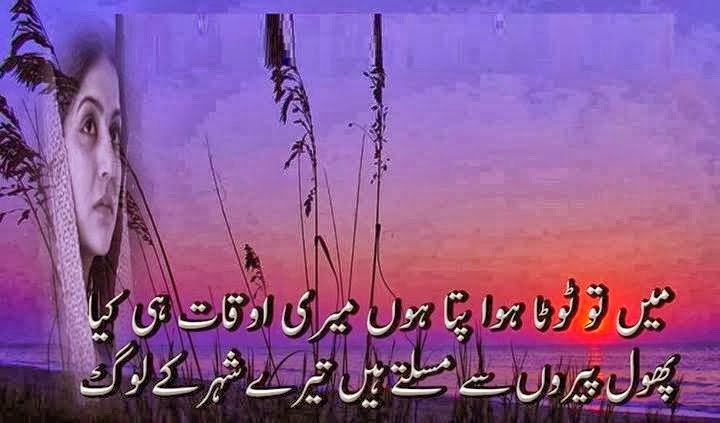 March 2014 ~ Urdu Poetry SMS Shayari images