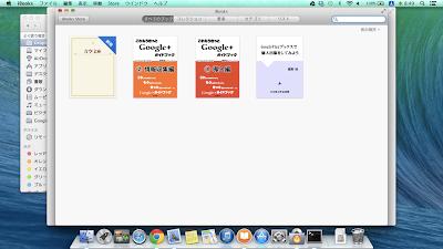 Mac版iBooksのライブラリ