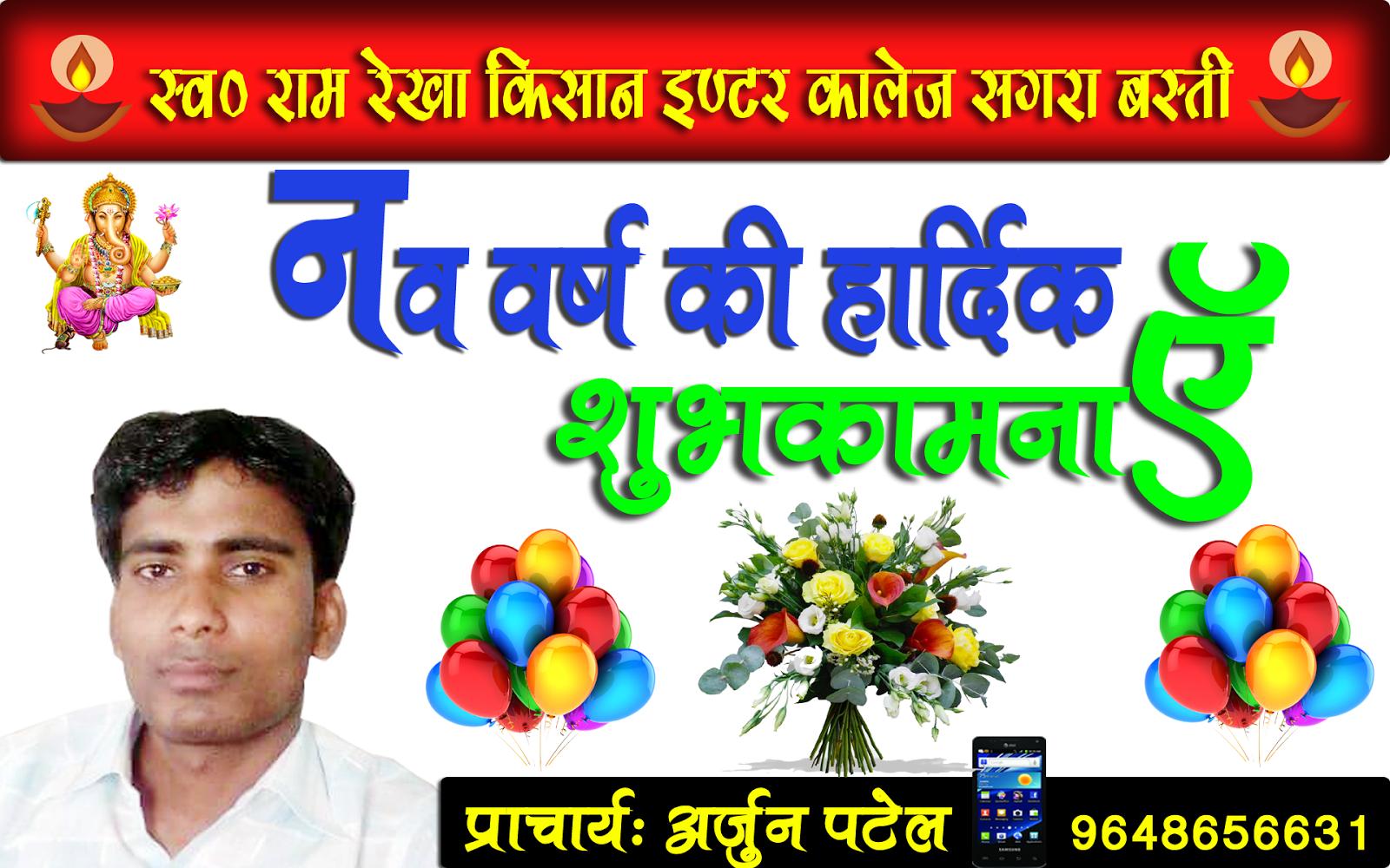 Arjun Patel Inter College Principal
