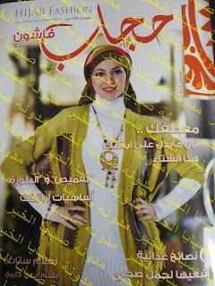 مواضيع حجاب فاشون ديسمبر 2012