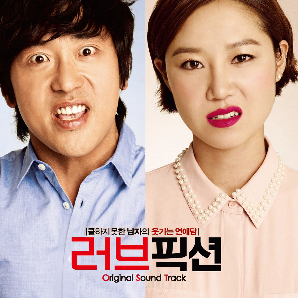 Various Artists – Love Fiction OST