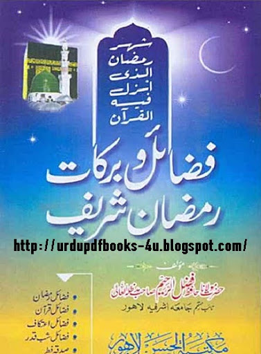 Ramzan ki Fazilat in Urdu  pdf book for u