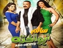 مشاهدة فيلم سالم ابو اخته محمد رجب مباشر اون لاين