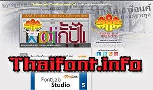 Thaifont.info