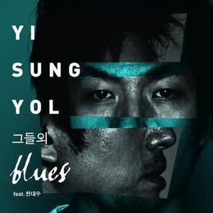 이승열 Lee SeungYul - 그들의 Blues