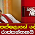 Rajapaksa family property could be confiscated