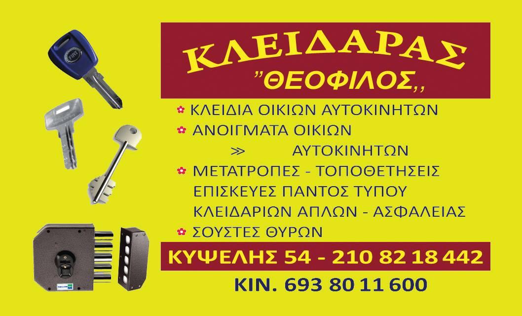 """ΚΛΕΙΔΑΡΑΣ  """"ΘΕΟΦΙΛΟΣ"""""""