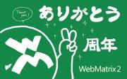 WebMatrix!