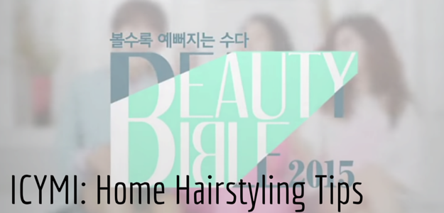 home hairstyling tips Beauty Bible 2015 Korea