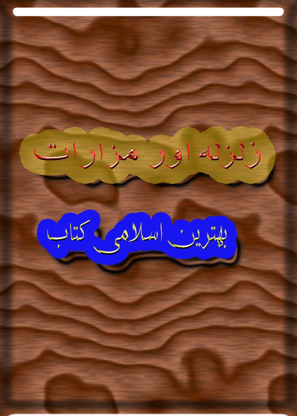 https://ia601505.us.archive.org/18/items/ZalzalaAurMazaratSigned/ZalzalaAurMazarat-signed.pdf