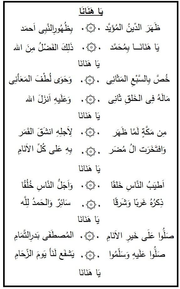 Selawat Qasidah Ya Hanana Dengan Lirik Sambut Maulidurrasul