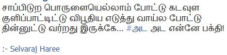 Tamil jokes: Saami Vs Sappadu joke | Tamil Jokes