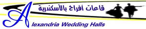 قاعات أفراح بالاسكندرية