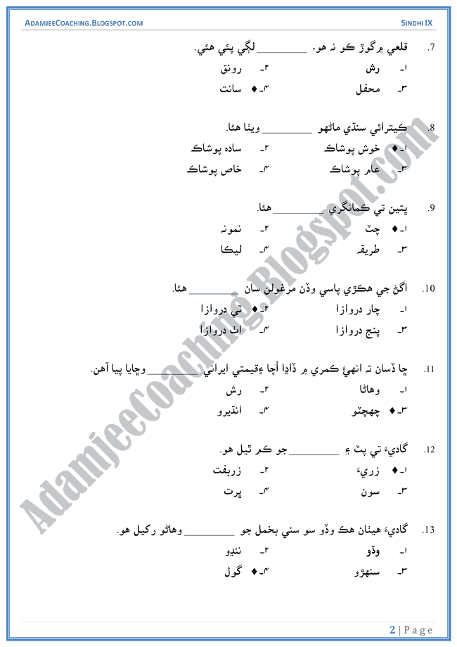 meeran-ji-darbar-multiple-choice-questions-sindhi-notes-for-class-9th