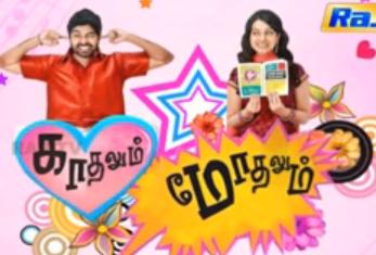 Oru Modhal Oru Kadhal Movie | Team Interview 14th April 2014 Raj Tv Tamil New Year Special Program Show 14-04-2014