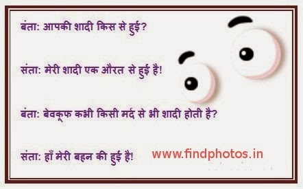 Hindi funny Joke