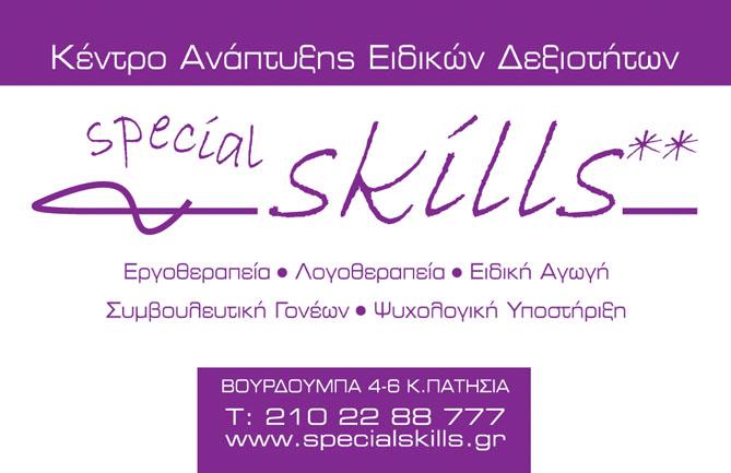 Special Skills - Κέντρο Ανάπτυξης Ειδικών Δεξιοτήτων