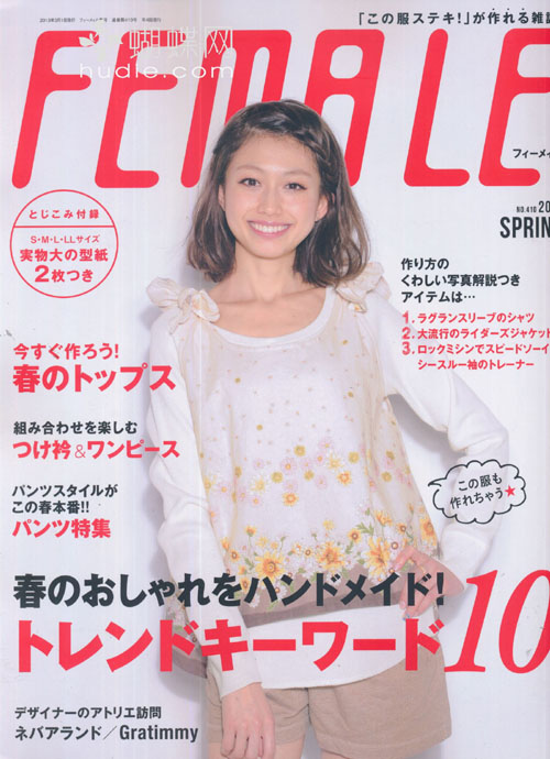 FEMALE (フィーメィル) Spring 2013 japanese cfrat magazines