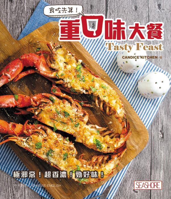 第二本個人食譜書《重口味大餐》一click網上購買