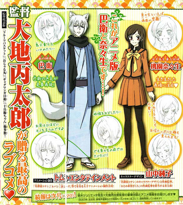 kamisa sama hajimemashita anime anuncio