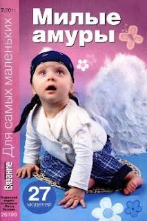Вязание модно и просто № 7 2011 Для самых маленьких