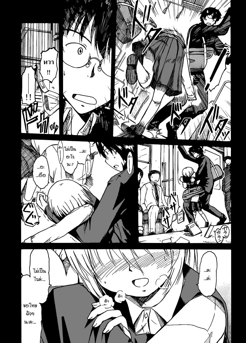 อ่านการ์ตูน Koharu no Hibi 1 ภาพที่ 3