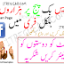 How to Free LIke Facebook Page 10,000 liker Free Urdu|Hindi