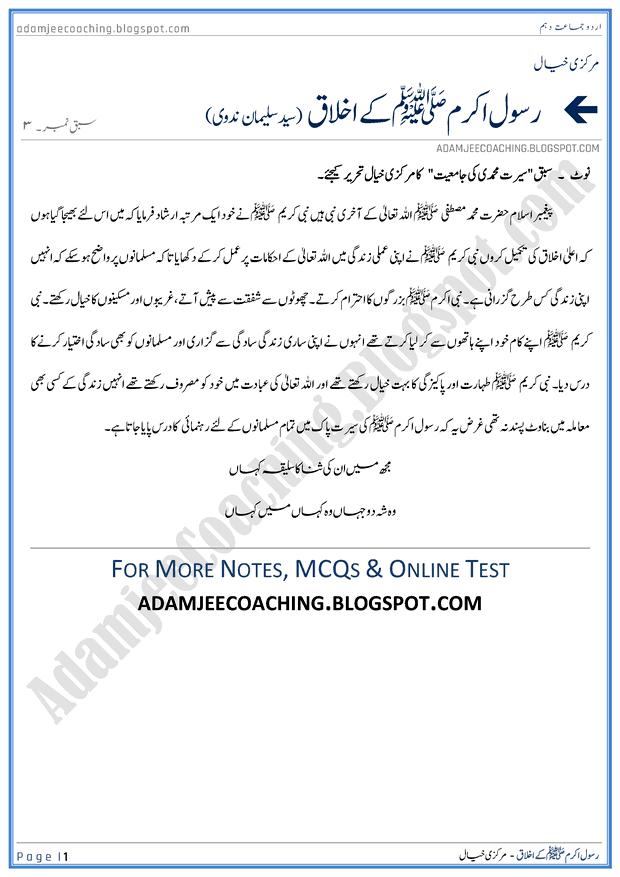rasool-s-a-w-kay-ikhlaq-markazi-khayal-urdu-10th