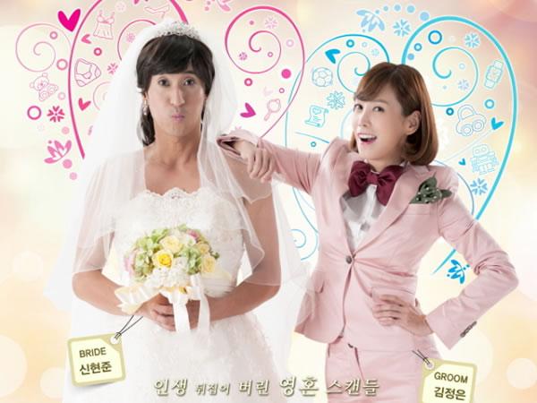 2012年韓劇 嗚啦啦夫婦線上看