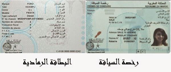 رخصة السياقة    البطاقة الرمادية
