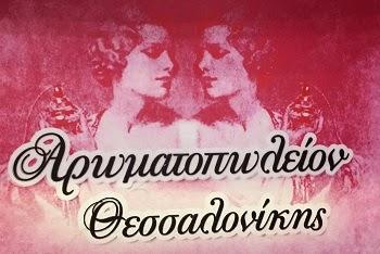 www.e-aromatopolio.gr