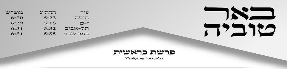 """עלון """"באר טוביה"""" - פסוקי התורה הקדושה"""