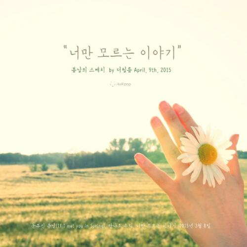 The Film – 봄날의 스케치 – EP