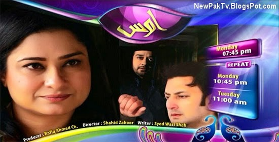 Watch Oos Episode 25 – Drama PTV Home
