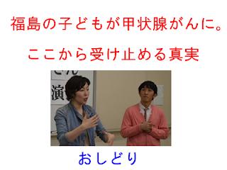 「福島の子どもが甲状腺がんに。ここから受け止める真実」-TOKYO FM TIMELINE おしどりさん出演部分書き起こし