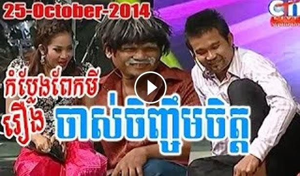 CTN Comedy, Khmer Comedy, Peakmi Comedy, Chas Jenh Jem Chet, 25 October 2014
