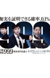99.9 % Keiji Senmon Bengoshi Temporada 1