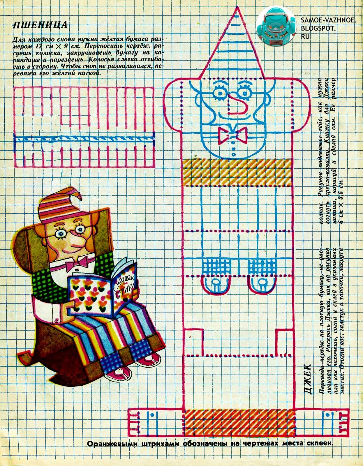 ДЖЕК. дом который построил джек веселые картинки (№2, 1987)