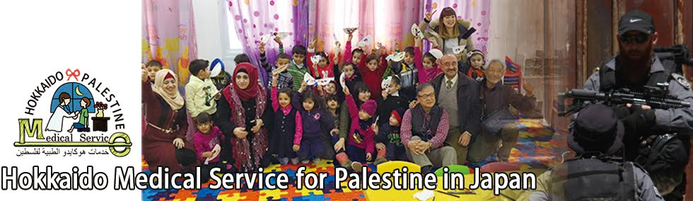 Hokkaido Medical Service for Palestine in Japan