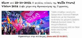 Ο μεγάλος τελικός της Wella Trend Vision 2014 έλαβε χώρα στη Φρανκφούρτη της Γερμανίας.