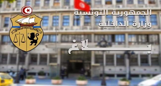 بلاغ عاجل من وزارة الداخلية