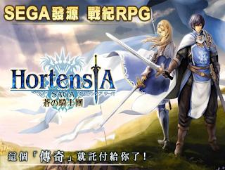 Hortensia Saga 蒼之騎士團 Apk